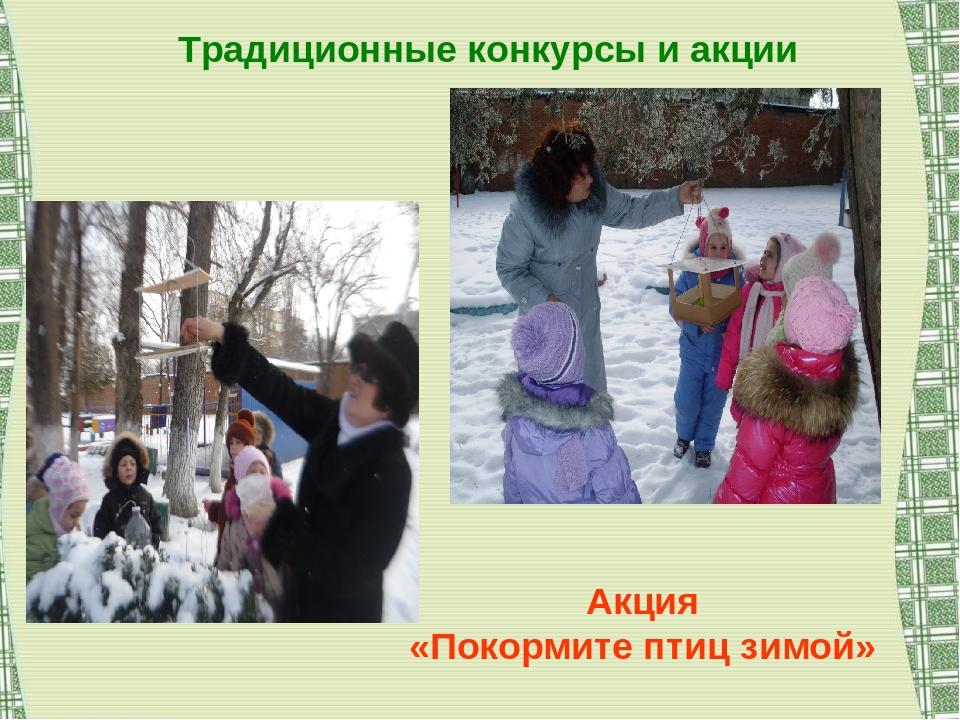 Традиционные конкурсы и акции Акция «Покормите птиц зимой»