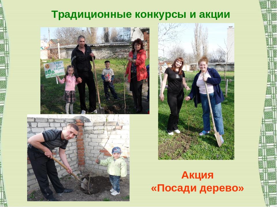 Традиционные конкурсы и акции Акция «Посади дерево»