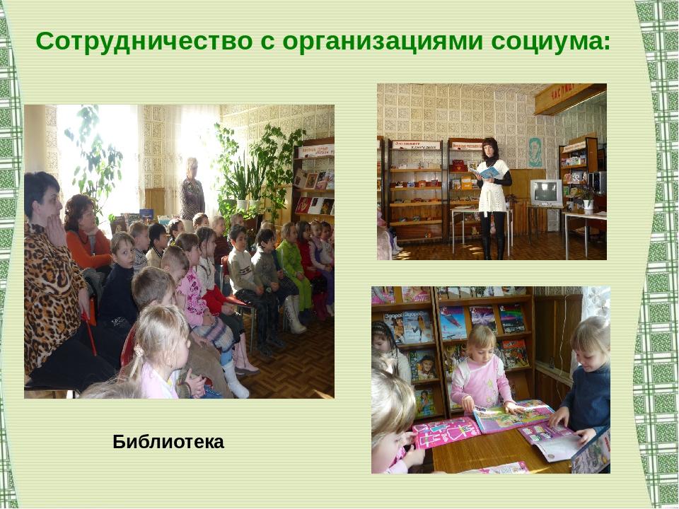 Сотрудничество с организациями социума: Библиотека
