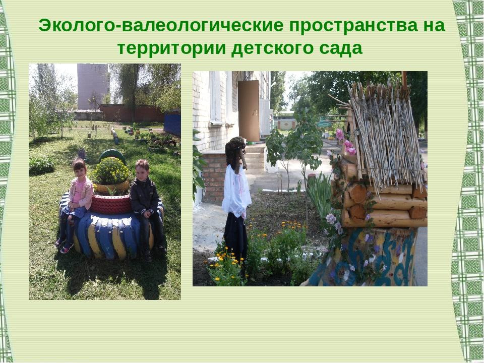 Эколого-валеологические пространства на территории детского сада