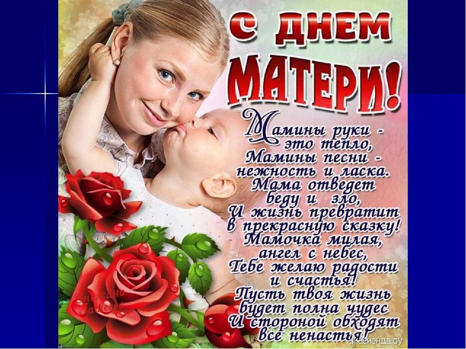 Поздравления с днем матери от детей в школе
