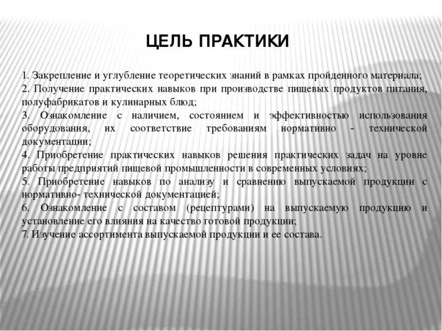 Презентация по профессии Повар кондитер на тему Отчет  1 Закрепление и углубление теоретических знаний в рамках пройденного материа
