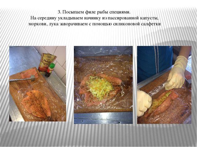 Презентация по профессии Повар кондитер на тему Отчет  3 Посыпаем филе рыбы специями На середину укладываем начинку из пассированн
