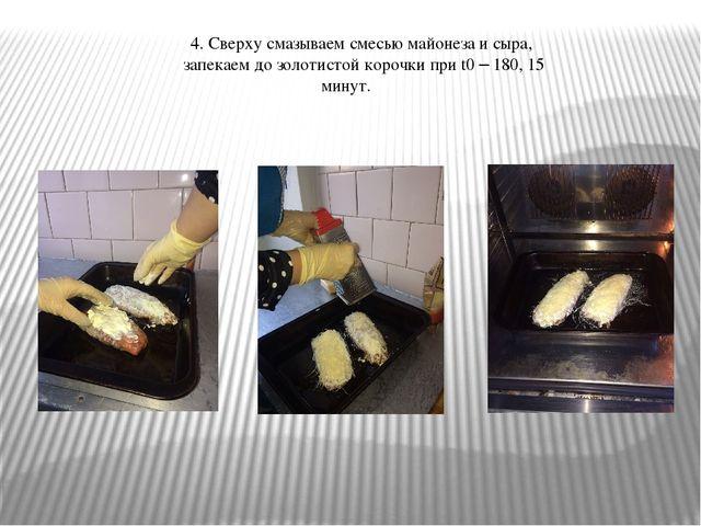 Презентация по профессии Повар кондитер на тему Отчет  4 Сверху смазываем смесью майонеза и сыра запекаем до золотистой корочки пр