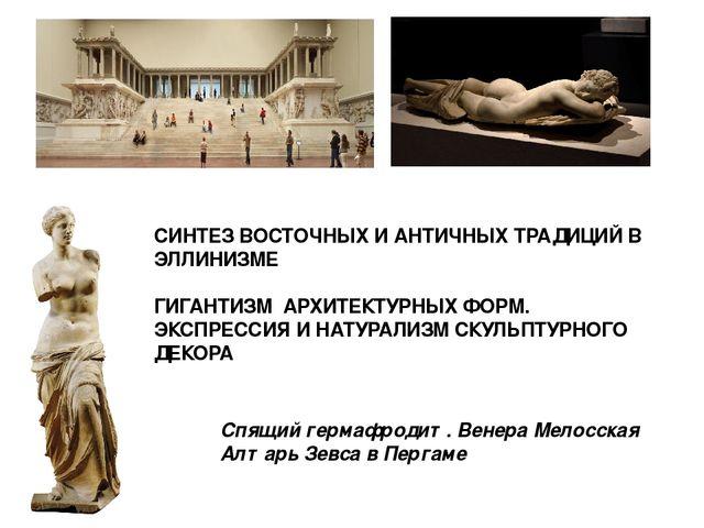 Экспрессия и натурализм скульптурного декора