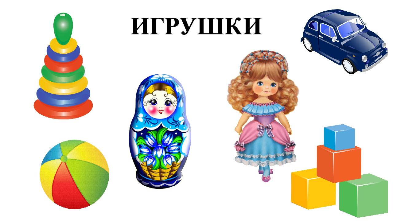 тематический картинки игрушки способен исполнить