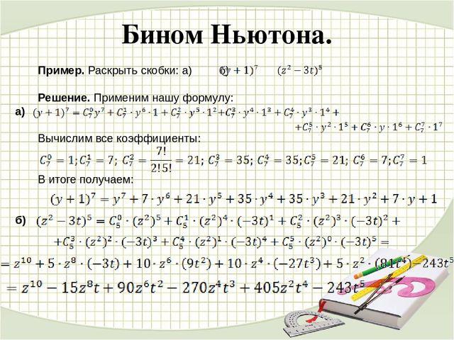 Бином ньютона в решении задач задачи на определенные интегралы с решениями