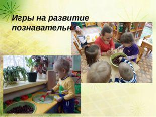 Игры на развитие познавательной активности.