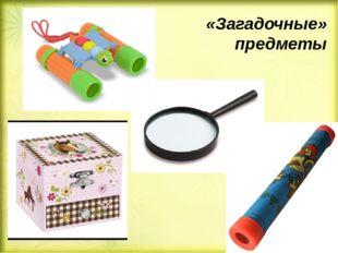 «Загадочные» предметы