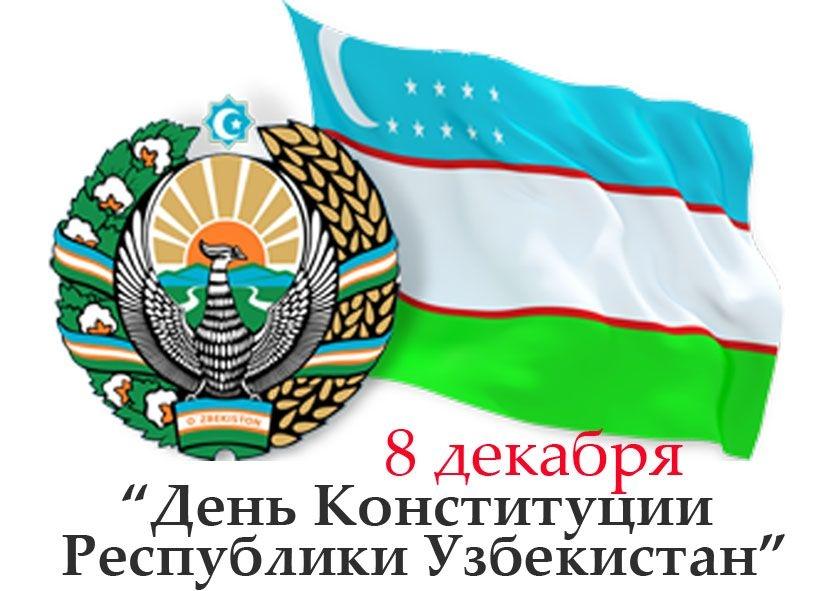 Открытки к дню конституции узбекистана, картинки