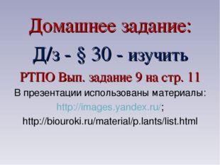 Домашнее задание: Д/з - § 30 - изучить РТПО Вып. задание 9 на стр. 11 В презе