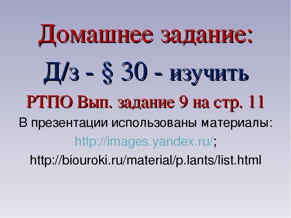 Домашнее задание: Д/з - § 30 - изучить РТПО Вып. задание 9 на стр. 11 В презе...