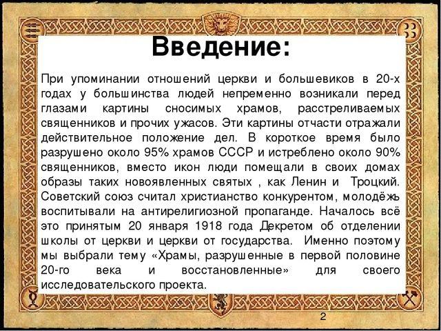 Реферат на тему Храмы разрушенные в первой половине века и  Введение При упоминании отношений церкви и большевиков в 20 х годах у больши