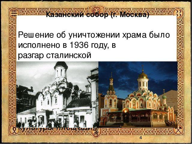 Реферат на тему Храмы разрушенные в первой половине века и  Казанский собор г Москва Решение об уничтожении храма было исполнено в 193