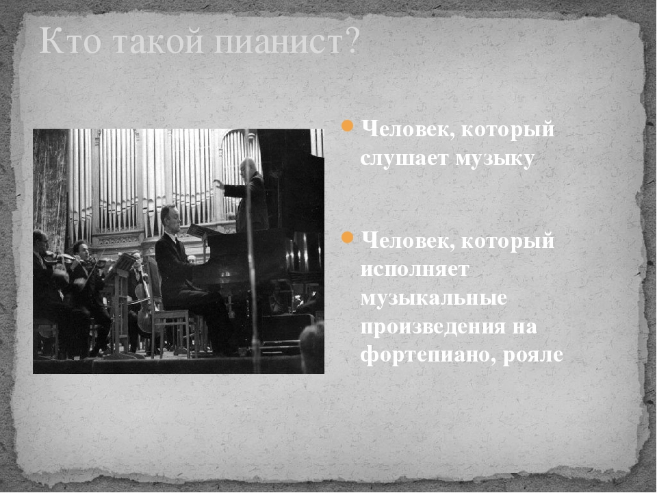 Кто такой пианист? Человек, который слушает музыку Человек, который исполняе...