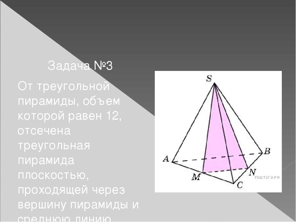 Решу задачи объем пирамиды решение алгебраических задач на скорость