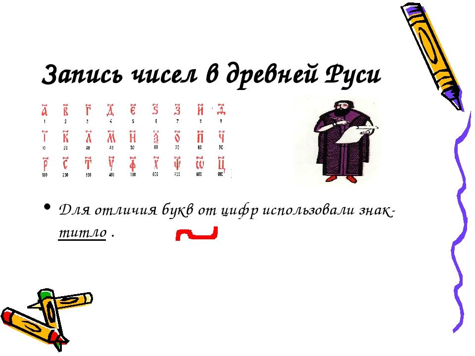 настольная запись чисел в древней руси кому