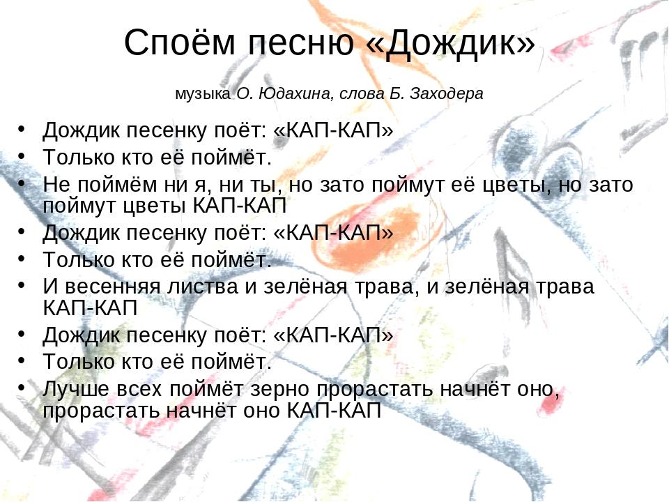 ТЕКСТ И МИНУС ПЕСНИ ЮДАХИНА ДОЖДИК СКАЧАТЬ БЕСПЛАТНО
