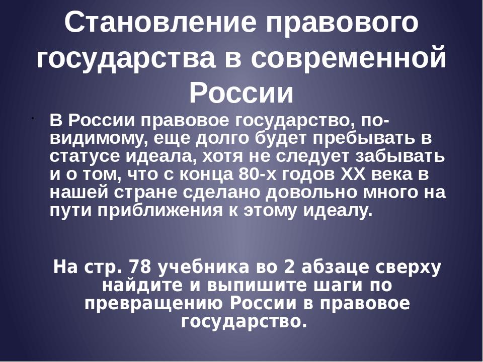 Проблемы Формирования Правового Государства В Современной России Шпаргалка