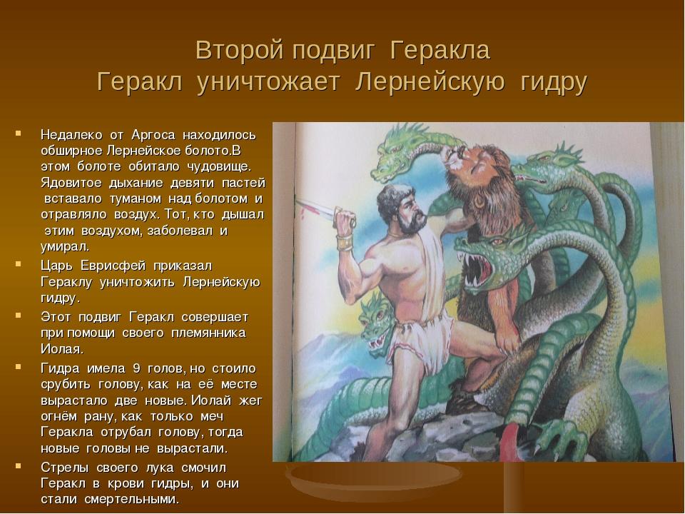 монолитных в каком веке геракл совершил свои подвиги люблю
