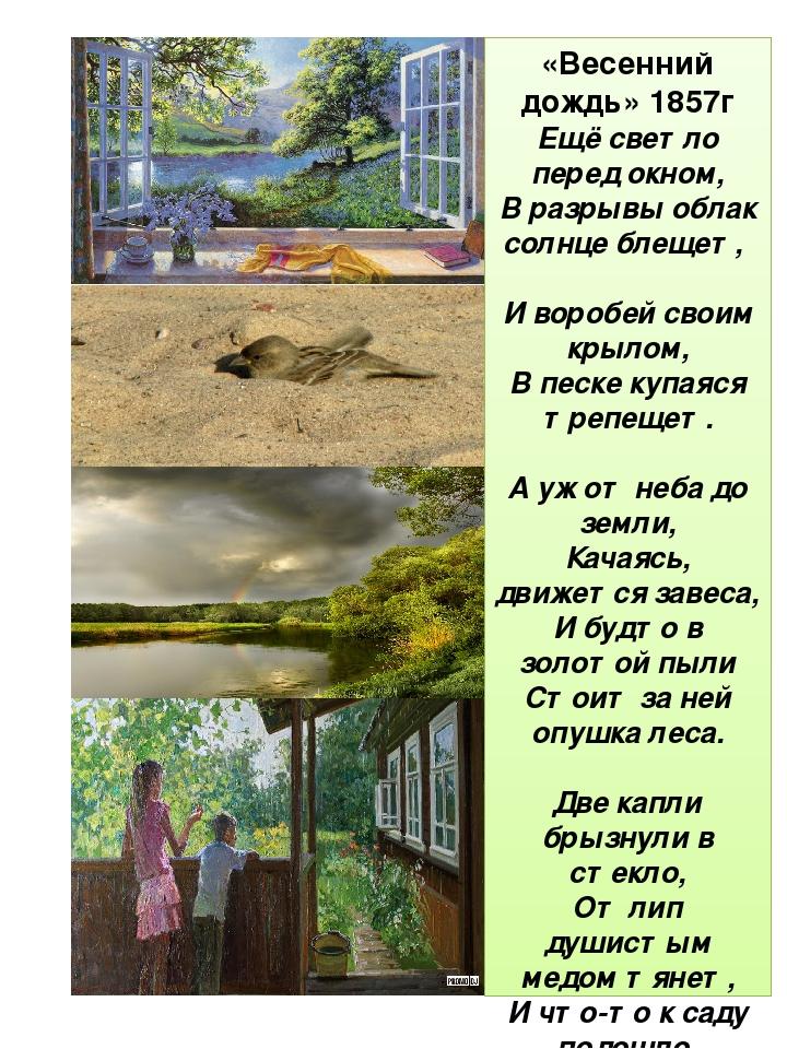 весенний дождь стих фета нарисовать картинку заядлые