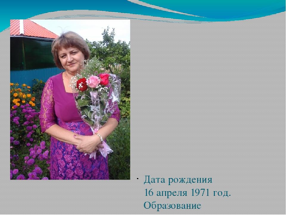 Дата рождения 16 апреля 1971 год. Образование среднетехническое Иркутский стр...
