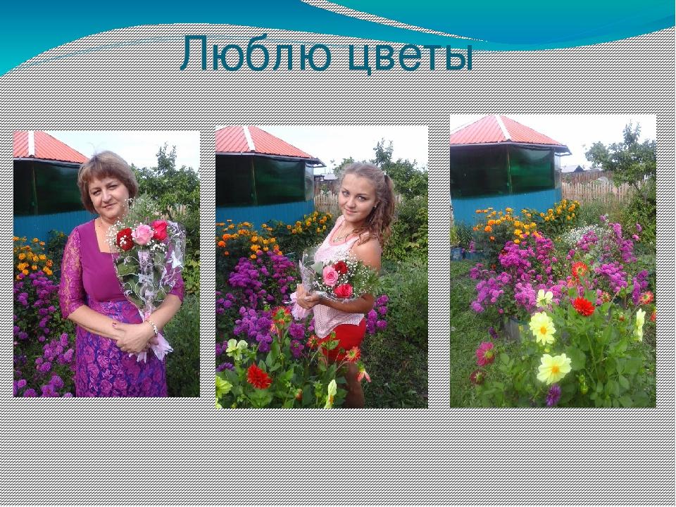 Люблю цветы