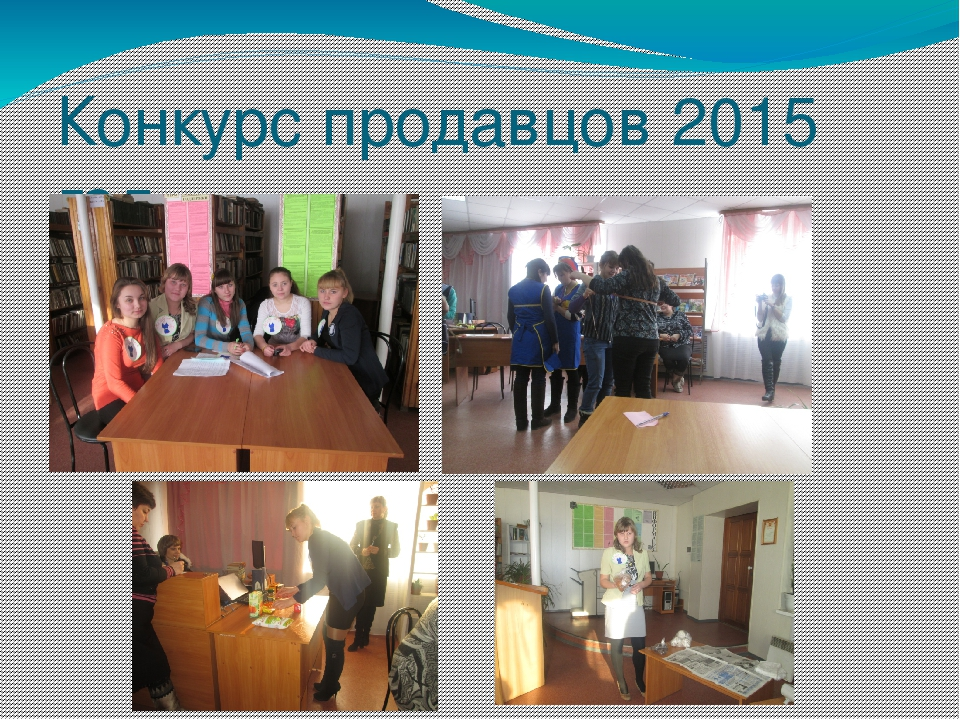 Конкурс продавцов 2015 год.
