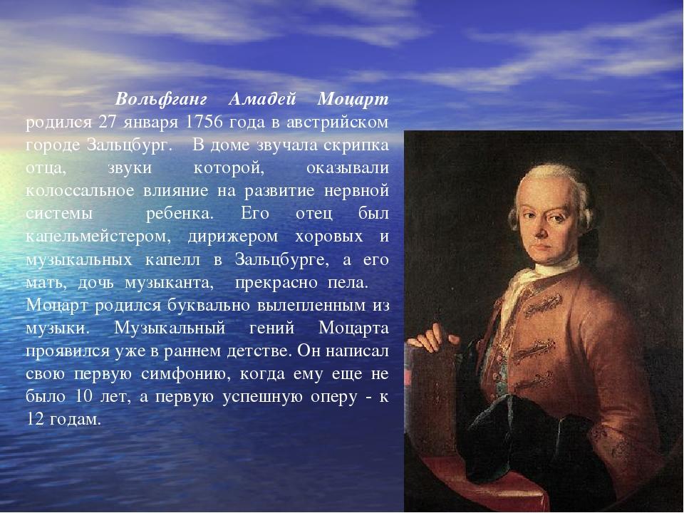 учение биография моцарта с картинками иногда прекращаются, иногда