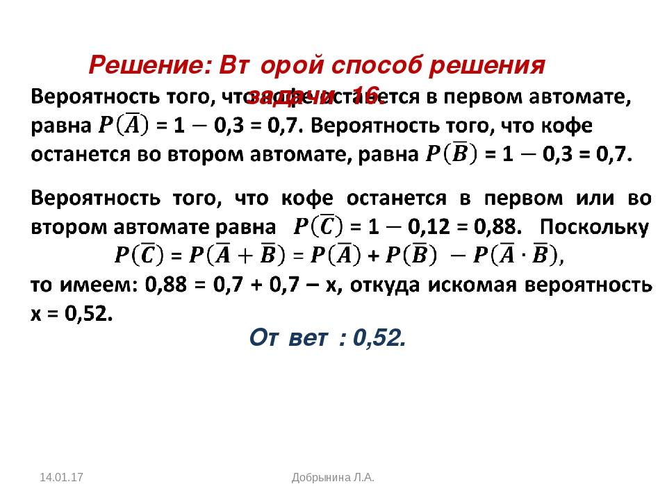 Чему равна вероятность того, что при бросании трех игральных костей 6 очков появится хотя бы на одной и
