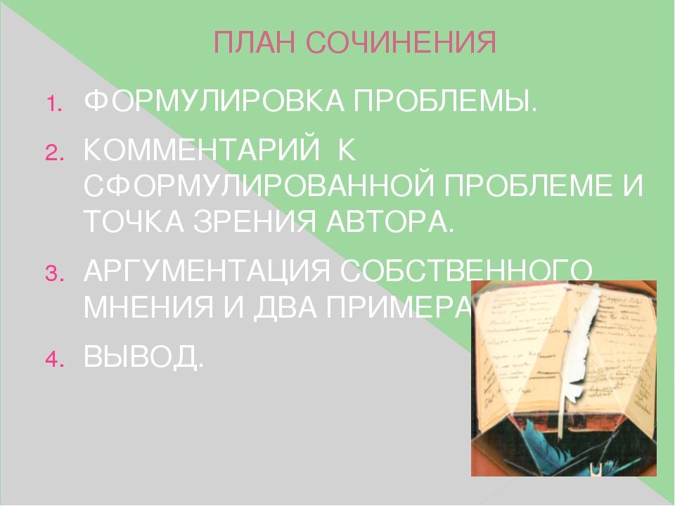 ПЛАН СОЧИНЕНИЯ ФОРМУЛИРОВКА ПРОБЛЕМЫ. КОММЕНТАРИЙ К СФОРМУЛИРОВАННОЙ ПРОБЛЕМЕ...