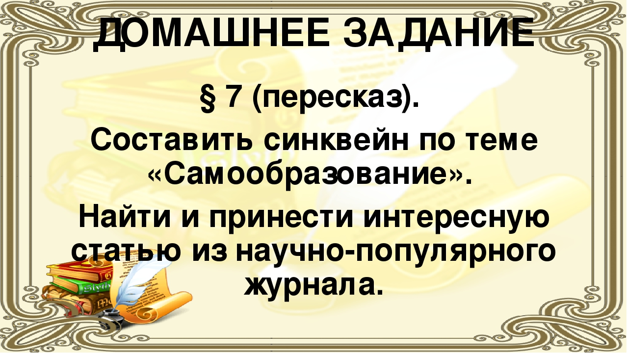 ДОМАШНЕЕ ЗАДАНИЕ § 7 (пересказ). Составить синквейн по теме «Самообразование»...