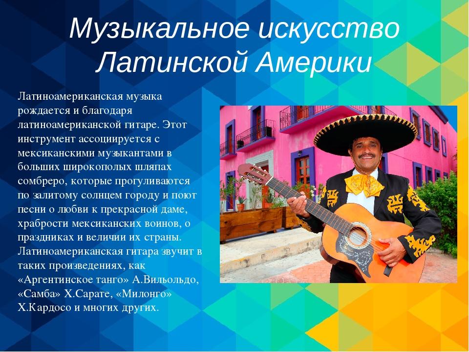 Скачать бесплатно латинскую музыку mp3