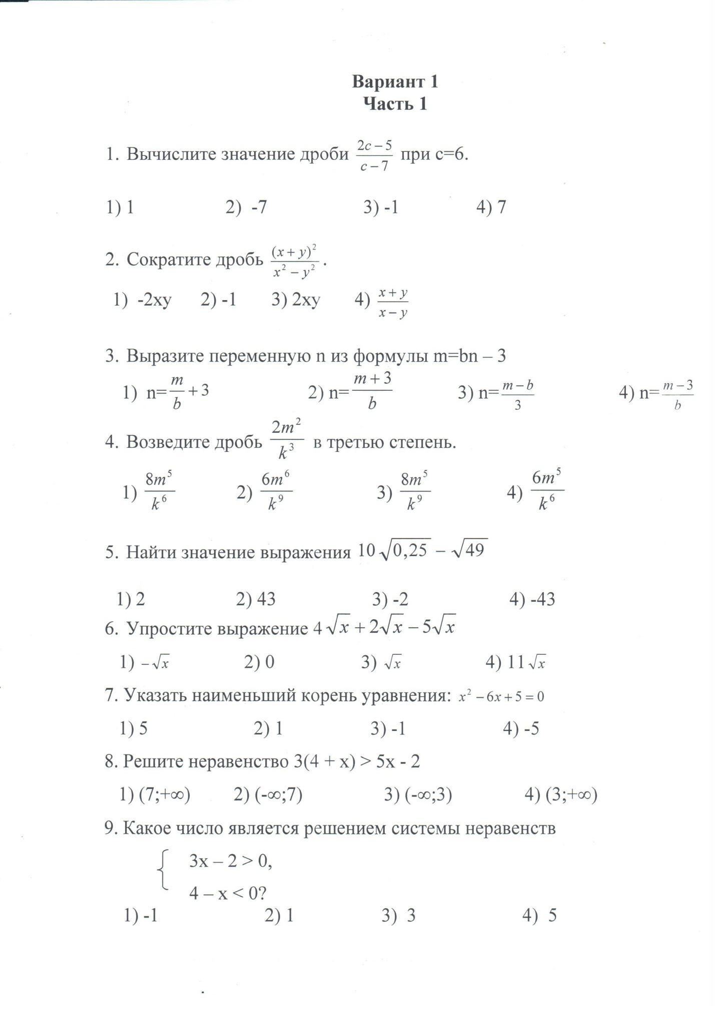 Форма проведения контрольной работы по математике 5675