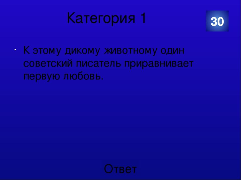 Категория 3 Это не только изящное животное, но и форма восточной поэзии 10 Ка...