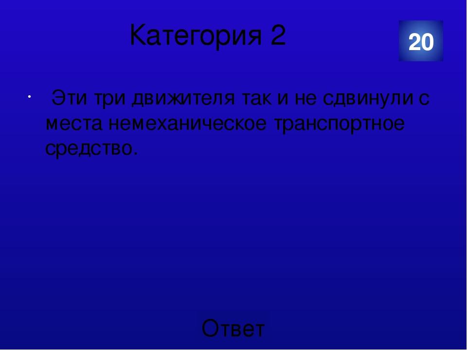 Категория 4 Именно этому была посвящена последняя книга Александра Дюма-отца...