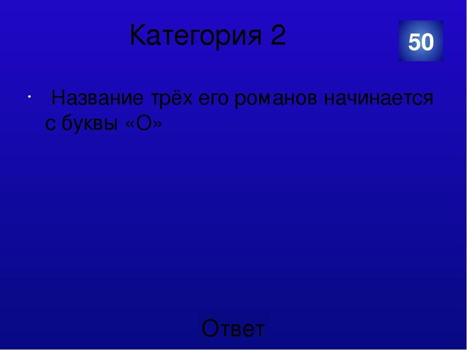 Категория 2 И.А.Гончаров: «Обрыв», «Обломов», «Обыкновенная история» 50 Катег...