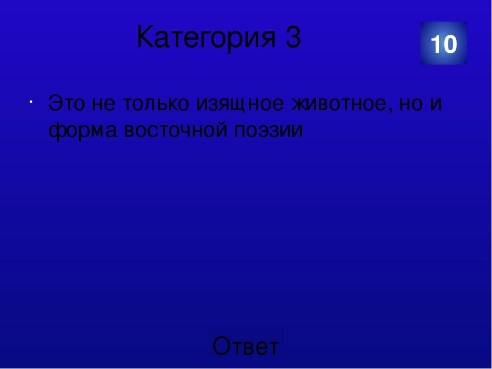 Категория 3 А.С.Пушкин: «Над омрачённым Петроградом/ Дышал ноябрь осенним хла...
