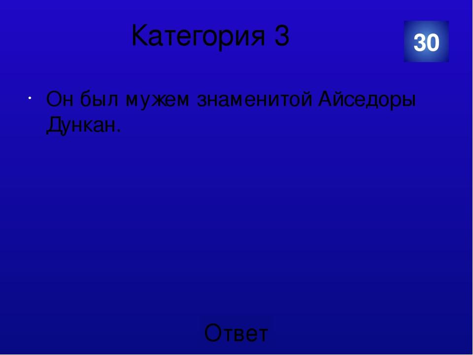Категория 3 В.А.Жуковский 50 Категория Ваш ответ