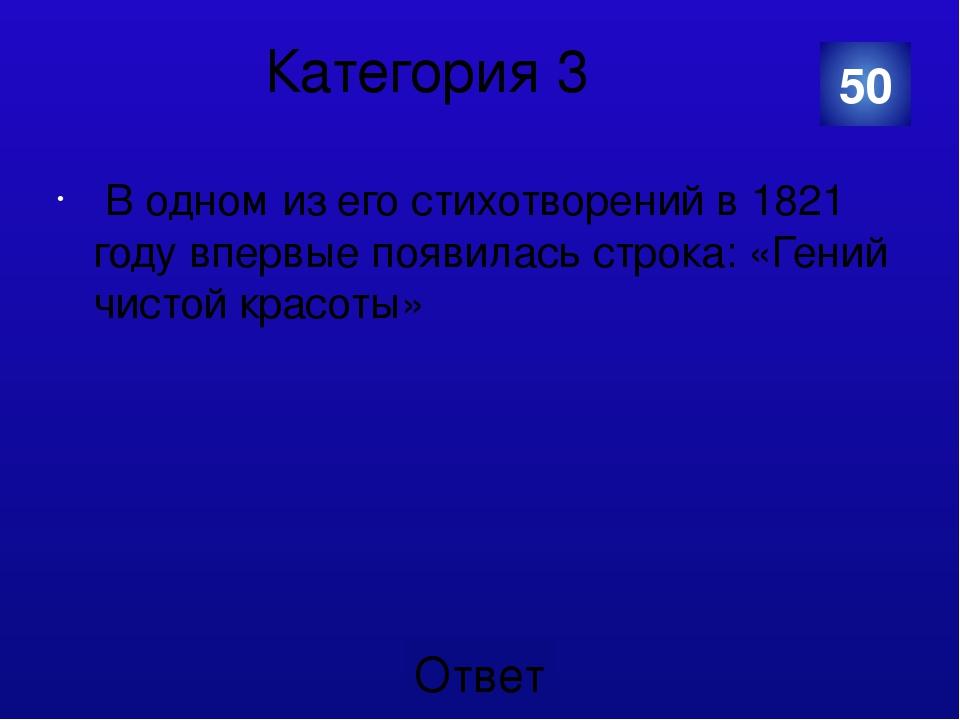 Категория 4 эскимо съел старик Хоттабыч 40 Категория Ваш ответ