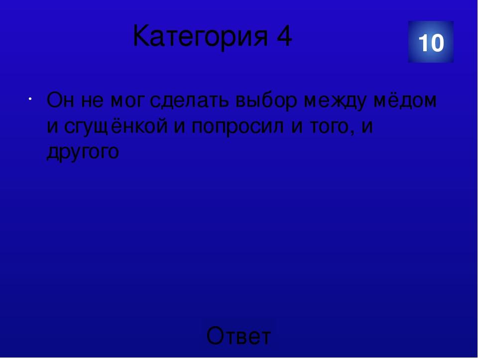 Категория 5 Какого цвета были цветы, которые М.А.Булгаков вложил в руки Марг...