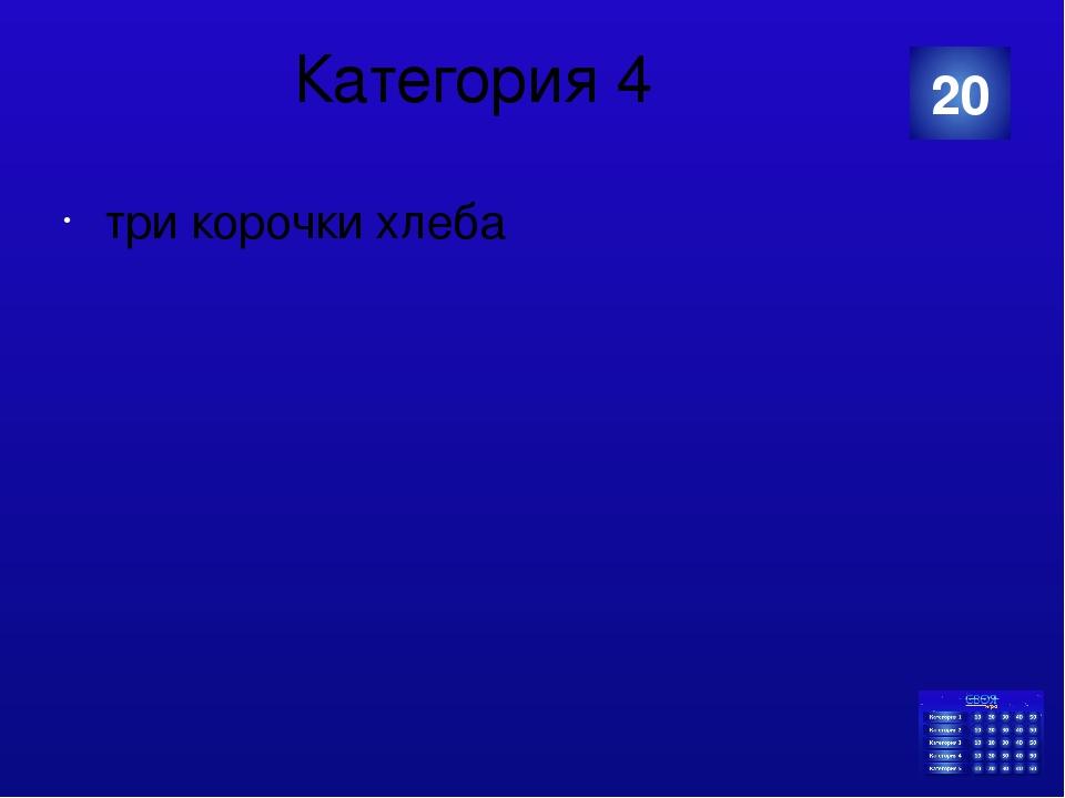 Категория 5 «Чёрная курица, или подземные жители» 40 Категория Ваш ответ