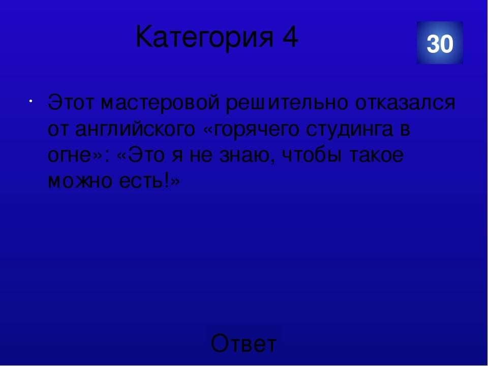 Категория 5 Ш.Перро «Красная шапочка» 50 Категория Ваш ответ
