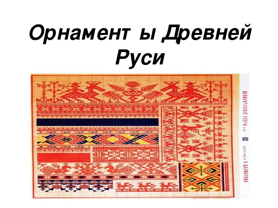 Древние узоры на руси