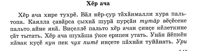 Спиши ру чувашский язык 5 класс