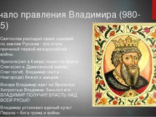 Начало правления Владимира (980-1015) Святослав рассадил своих сыновей по зем