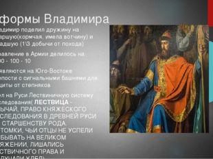 Реформы Владимира Владимир поделил дружину на Старшую(кормчая, имела вотчину)