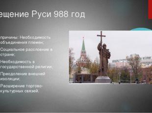 Крещение Руси 988 год причины: Необходимость объединения племен; Социальное р