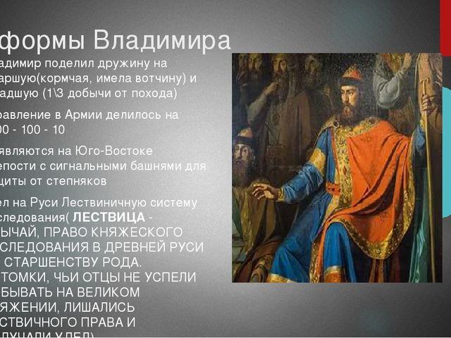 Реформы Владимира Владимир поделил дружину на Старшую(кормчая, имела вотчину)...