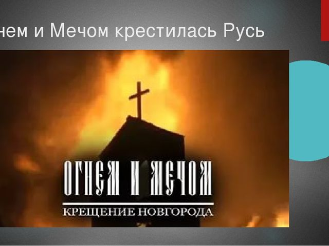 Огнем и Мечом крестилась Русь